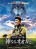 神なるオオカミ(字幕版)