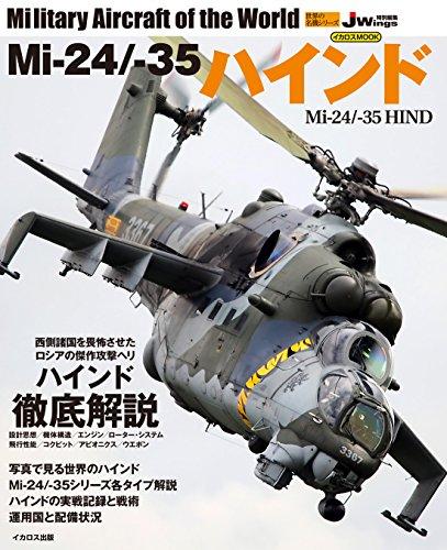 Mi-24/-35ハインド (世界の名機シリーズ)
