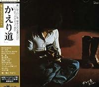 Kaeri Michi by Kosetsu Minami (2007-12-11)
