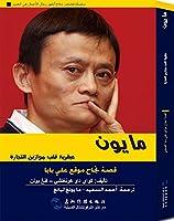 追梦中国:商界领袖--马云的颠覆智慧(阿)