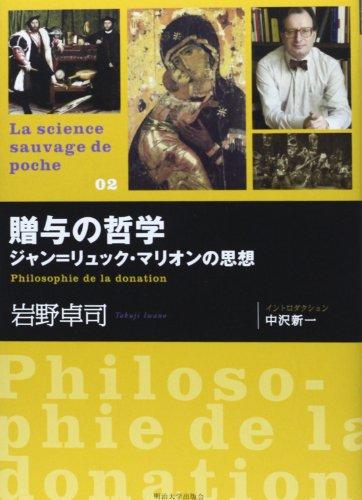 贈与の哲学―ジャン=リュック・マリオンの思想 (La science sauvage de poche)