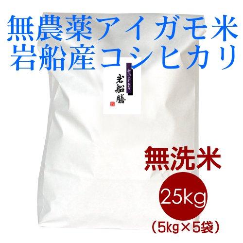 【入学祝いのお返しに無洗米】 無農薬米 岩船産コシヒカリ(アイガモ農法) 25kg(5kg×5袋)