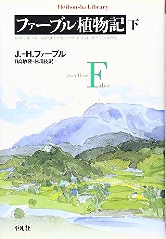 ファーブル植物記〈下〉 (平凡社ライブラリー)