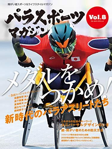 パラスポーツマガジン Vol.8 (ブルーガイド・グラフィック)