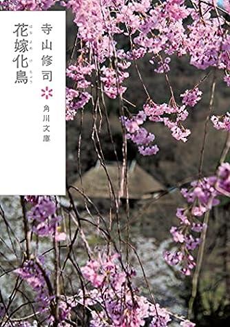 花嫁化鳥 (角川文庫)