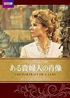ある貴婦人の肖像 BBC文芸ドラマ [DVD]