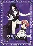 妖狐×僕SS 4(通常版)[DVD]