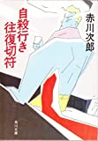 自殺行き往復切符 (角川文庫 (6050))