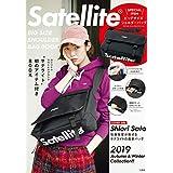 Satellite BIG SIZE SHOULDER BAG BOOK (ブランドブック)