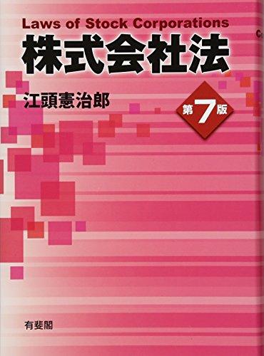 株式会社法 第7版