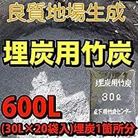 国産品埋炭用竹炭専門店【埋炭用竹炭1号炭600L】30Lが20袋で埋炭1箇所