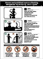 標識スクエア「 入浴のマナーと禁止事項 」タテ・大【プレート 看板】200×276mm CTK1158 8枚組