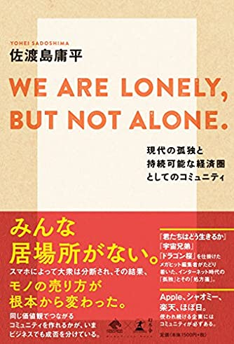 WE ARE LONELY, BUT NOT ALONE. 〜現代の孤独と持続可能な経済圏としてのコミュニティ〜 (NewsPicks Book)
