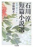 石川淳短篇小説選―石川淳コレクション (ちくま文庫)
