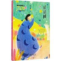 新中国成立70周年儿童文学经典作品集 星星树
