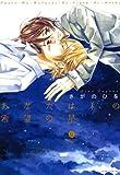 あなたは私の希望の星 (gateauコミックス)