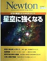 星空に強くなる―星空の神話とよくわかるサイエンス (ニュートンムック Newton別冊)