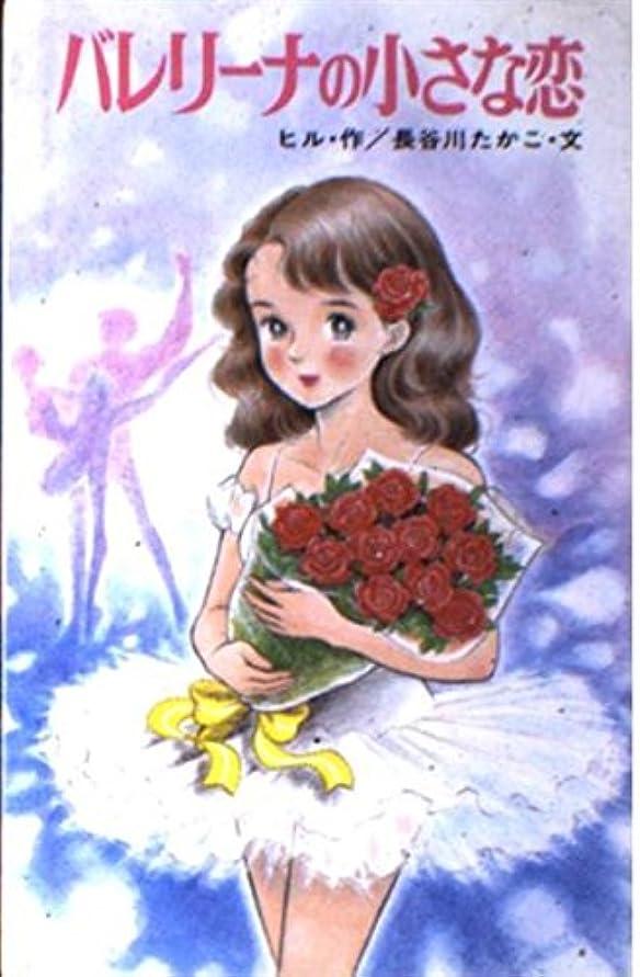 アレルギー容疑者ブラウンバレリーナの小さな恋 (ポプラ社文庫)