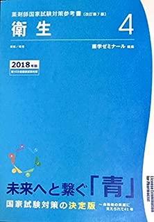薬剤師国家試験対策参考書 青本〔改訂第7版〕衛生4 2018年版