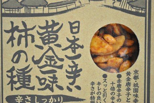 [激辛注意] 京都祇園 味幸 日本一辛い 黄金一味 柿の種 120g×5個セット