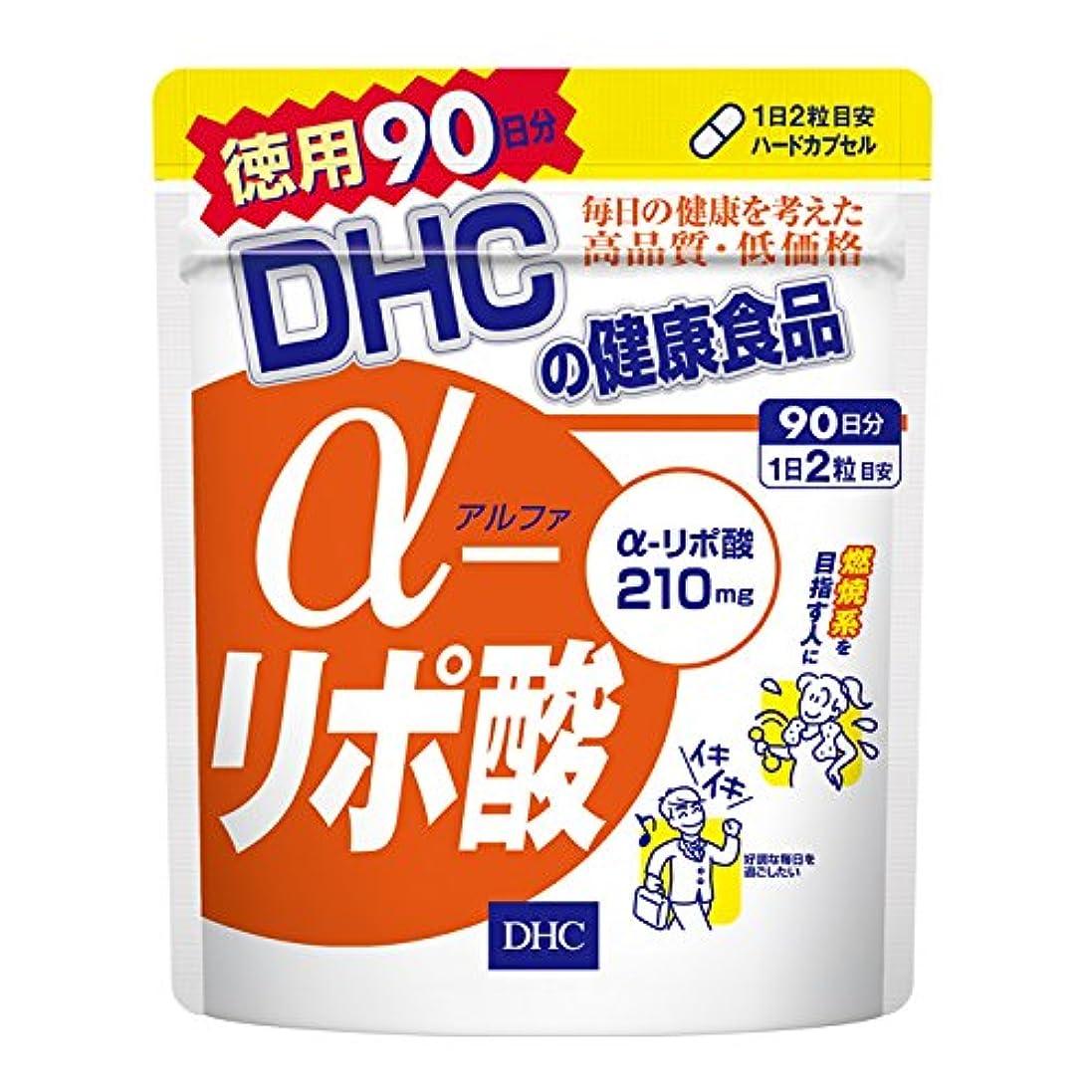 昇進汚れた続編DHC α(アルファ)-リポ酸 徳用90日分