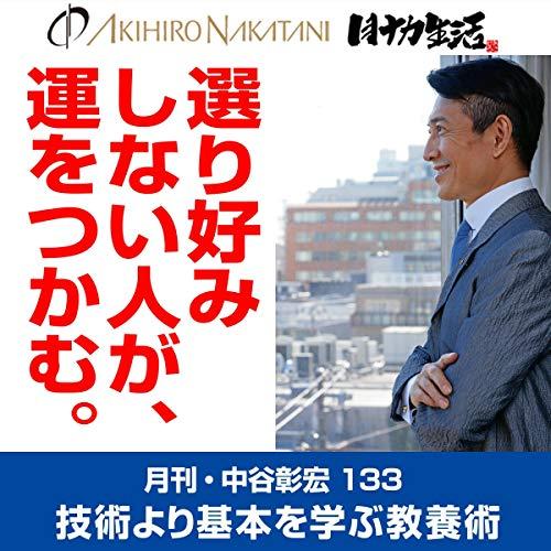 『月刊・中谷彰宏133「選り好みしない人が、運をつかむ。」』のカバーアート
