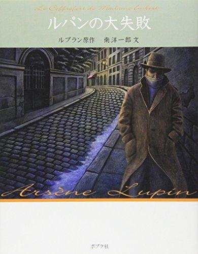 ルパンの大失敗 怪盗ルパン 文庫版第2巻の詳細を見る