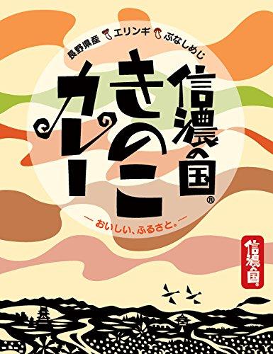 信濃の国 きのこカレー (200g×6箱入り)