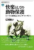 快楽としての動物保護 『シートン動物記』から『ザ・コーヴ』へ (講談社選書メチエ)