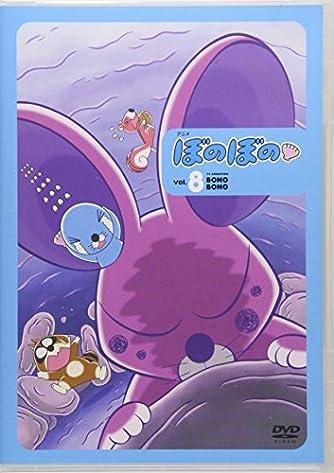 DVD>アニメぼのぼの vol.8 (<DVD>)