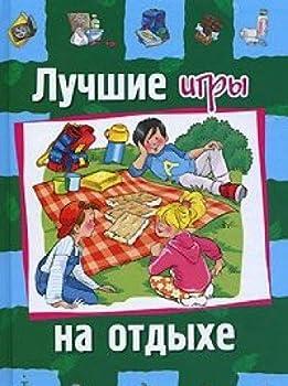 Hardcover Luchshie igry na otdykhe Igry [Russian] Book