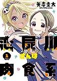 恋屍川さんは肉食系 2巻(完): バンチコミックス