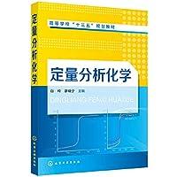 Quantitative Analytical Chemistry (Bai Ling)(Chinese Edition)