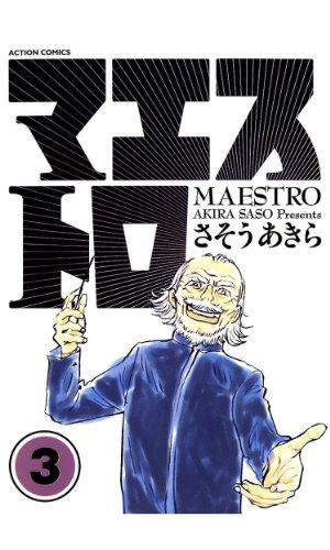 マエストロ : 3 (アクションコミックス)