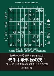 先手中飛車 匠の技!(将棋世界2021年5月号付録)