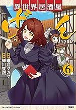 異世界居酒屋「げん」 コミック 1-6巻セット