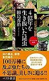4億年を生き抜いた昆虫 (ベスト新書)