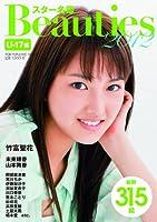スター名鑑BEAUTIES2012 U-17編 (TOKYO NEWS MOOK 280号)