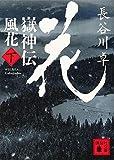 嶽神伝 風花 (下) (講談社文庫)
