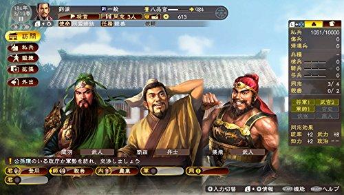 コーエーテクモゲームス『三國志13withパワーアップキット』