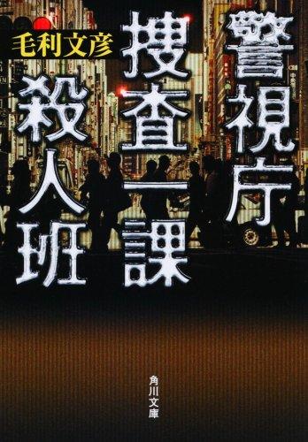 警視庁捜査一課殺人班 (角川文庫)の詳細を見る