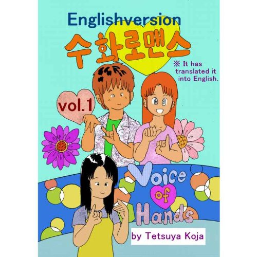 Manga Voice of hand(vol 1) . (English Edition)