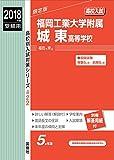 福岡工業大学附属城東高等学校 2018年度受験用赤本 422 (高校別入試対策シリーズ)