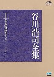 谷川浩司全集Ⅰ 名人就位まで プレミアムブックス版