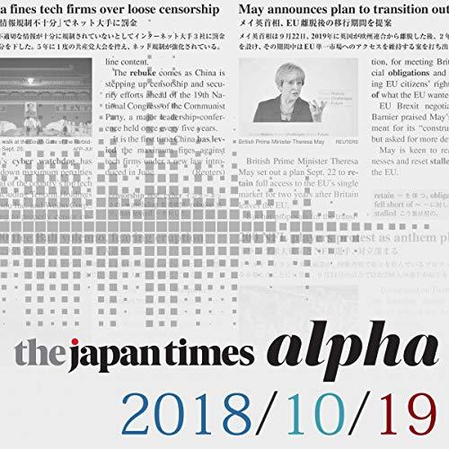 『The Japan Times Alpha 10月19日号』のカバーアート