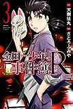 金田一少年の事件簿R(3) (週刊少年マガジンコミックス)