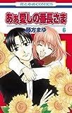 あぁ愛しの番長さま 6 (花とゆめコミックス)