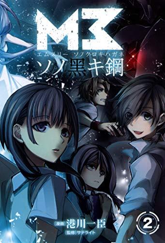 M3~ソノ黒キ鋼~ 2巻 (ブレイドコミックス)