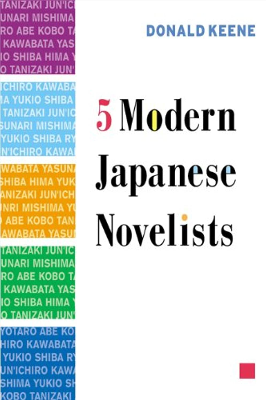 超えて祈る登山家Five Modern Japanese Novelists (English Edition)