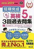 【CD付】2018-2019年対応 短期完成 英検5級3回過去問集 (旺文社英検書)